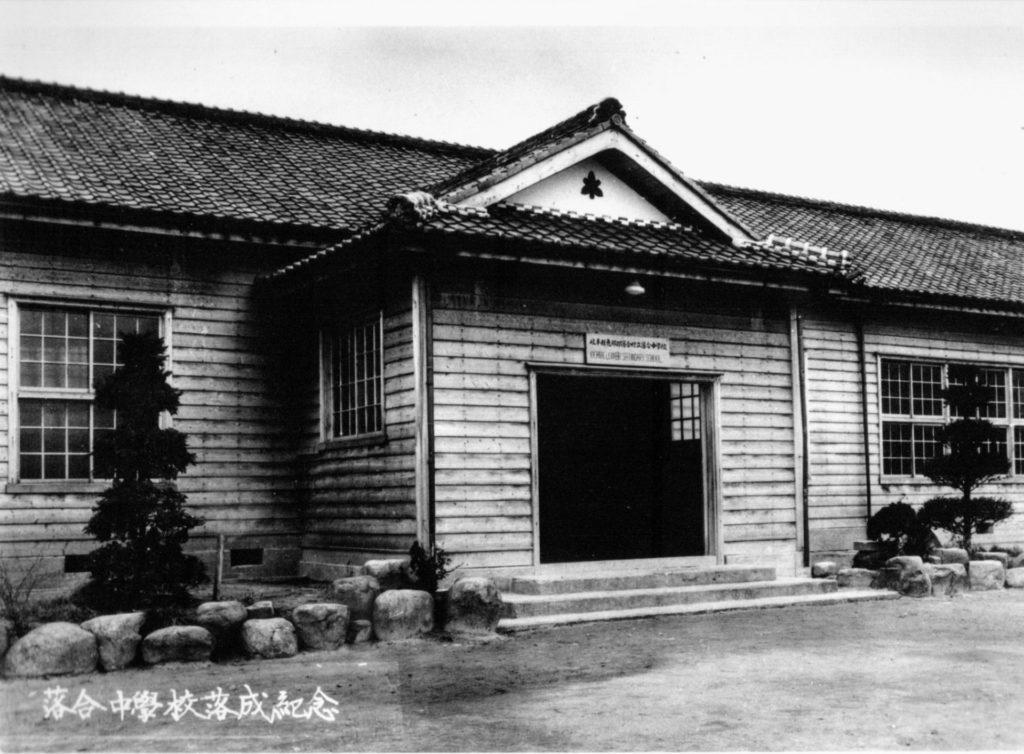 落合中学校校舎落成記念